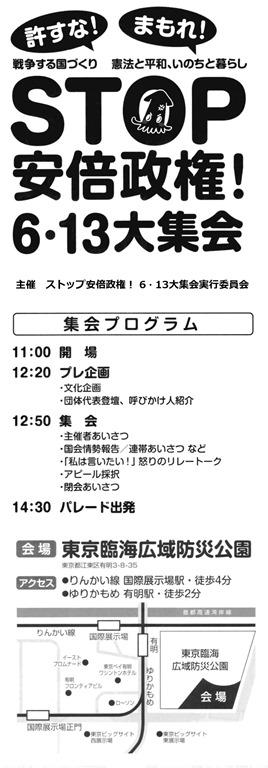 6.13集会案内2