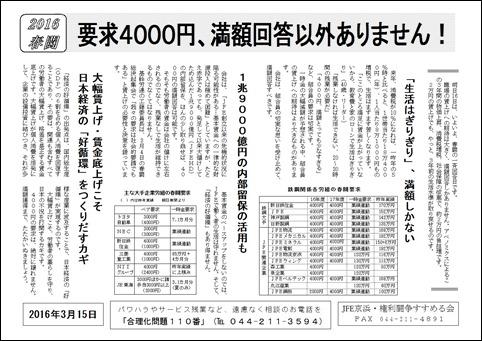 20160315春闘ビラ