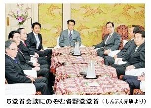 5党首会談