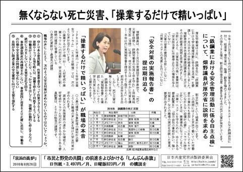 2016.8.26労災畑野ビラ