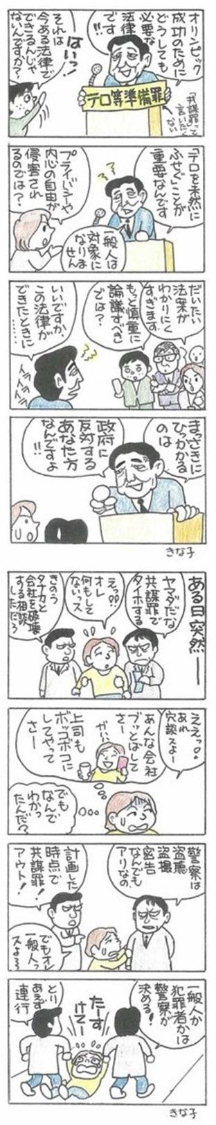 共謀罪マンガ4