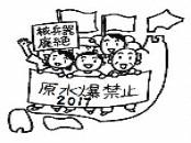 2017原水爆禁止