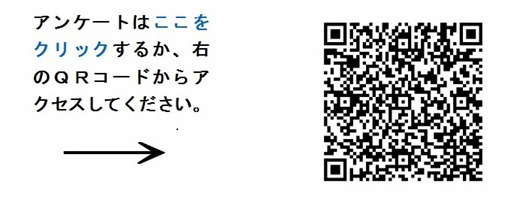 アンケート宣伝写2