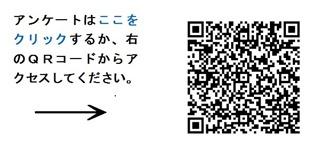 アンケート宣伝画像2