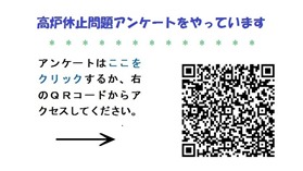 アンケート宣伝画像3